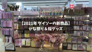ダイソーのひな祭りグッズ&桜シリーズグッズ2021!新商品を写真で紹介